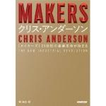 EtsyやKickstarterなどのスタートアップの観点から見た「MAKERS」
