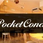 ホイチョイ好きにはたまらない、男性限定人気レストラン予約サイト:ポケットコンシェルジュ
