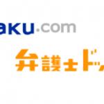 カカクコム、弁護士ドットコムを運営するオーセンスに約2,000万円を出資:食べログ村上氏らが顧問に就任