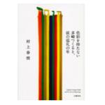 色彩を持たない多崎つくるは、村上春樹小説の主人公的な色彩も持たない