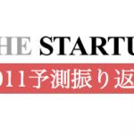 2011年にThe Startupで紹介したスタートアップ17サービスの現況