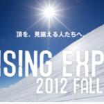 2/5が1億以上調達:CAV RISING EXPO2012に登壇した20社の今