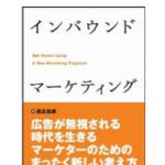 高広氏新刊「インバウンドマーケティング」速報