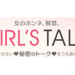 GIRL'S TALK月間利用者数400万を突破。発言小町と並んだ要因はブログにあり
