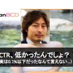 「本人バナー」はCTR向上のキラーコンテンツだ!