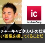 プレゼンで使う良い画像を探すのがVCの仕事だ:Incubate Camp 6th結果発表など