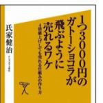 1つ3000円のガトーショコラにみるブランディングと価格戦略