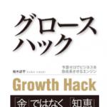 書籍「グロースハック」を発売。出版の経緯と対象読者層