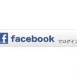 あなたのFacebookログインアプリの離脱率が高い理由
