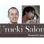 【きまぐれUmeki Salon第1号】LINE田端氏の降臨など