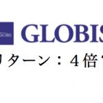 2013年1月組成のGlobis Fund IVは既に予想リターン4倍以上【ファンド・リターンズ②】