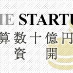 The Startup、上場企業と連携して数十億円の投資枠でスタートアップ投資・M&A事業を開始