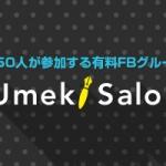 月刊Umeki Salon4号:リクルート現役社員とOB向けに2ヶ月無料キャンペーンを実施