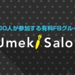 月刊Umeki Salon5号:スタートアップ起業家の家賃に迫る