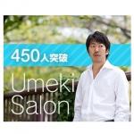 月刊Umeki Salon6号:国光氏降臨とANRIポートフォリオ調査