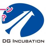 2社上場済+4社上場?:DGインキュベーションの国内案件予測リターンは約10倍
