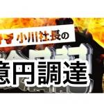 ドM起業家の小川氏率いる不動産のietty、YJキャピタルなどから2億円調達