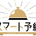 3位はスマート予約!:インキュベイトキャンプ7th登壇企業を厳選して紹介