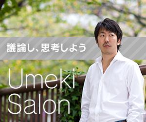 Umekisalonバナー プロフ写真入り