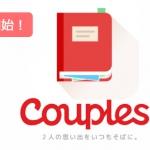 エウレカが「Pairs」ではなく「Couples」でTVCMを打ってきたYO!