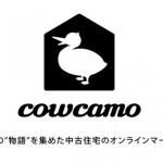 不動産売買「cowcamo」のツクルバが資金調達したカモ?