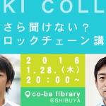 UMEKIカレッジを開始:1.28(木)ブロックチェーン講座を実施
