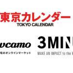 東京カレンダーWEB、プラッティッシャー構想を発表
