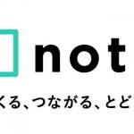 【追記】3,000円のnoteが公開1日半で200冊以上売れた件