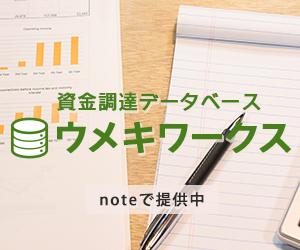 資金調達データベース「ウメキワークス」noteで提供中--small