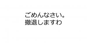 スクリーンショット 2016-03-31 0.46.42