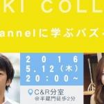 UMEKIカレッジvol.3:C Channelに学ぶバズる動画