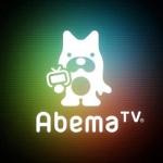 Abema TVは当たるかもしれないと思った件