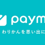 Paymoのバイラルループの仕掛け、体感して理解していますか?