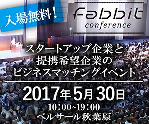 fabbitカンファレンスWEB広告