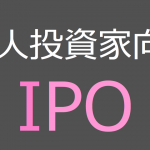 IPO投資の基本と儲け方:個人投資家&起業家必見!
