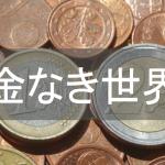 お金2.0に見る、経済システムの設計とお金からの解放された後の世界