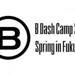 B Dash Camp2018福岡ピッチアリーナ出場企業から本戦進出を予想する
