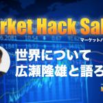Market Hack Salonが米国株投資の参考になる件